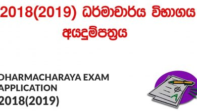 Dharmacharya Exam Application 2018 (2019)