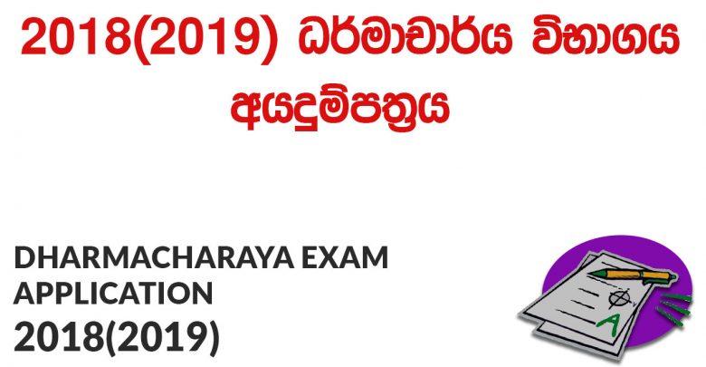Dharmacharya Exam Application 2018 (2019)